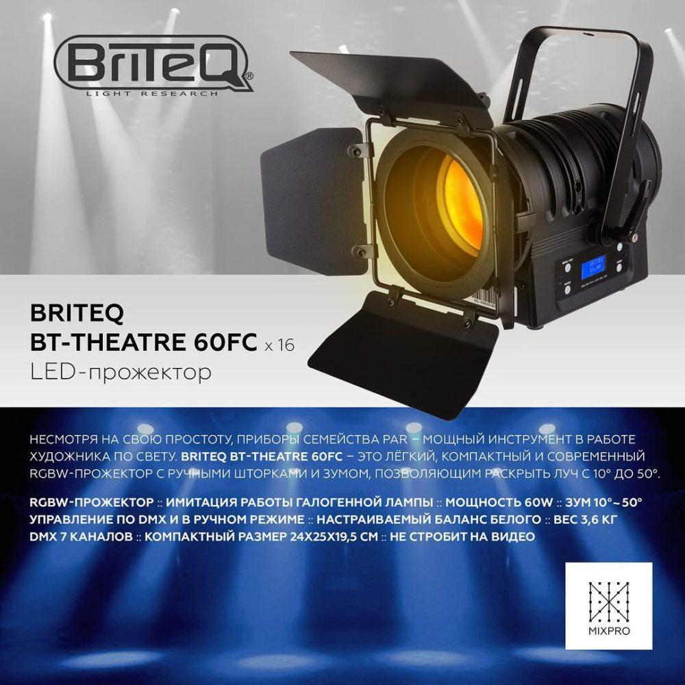 BRITEQ BT_THEATRE 60FC LED-прожектор