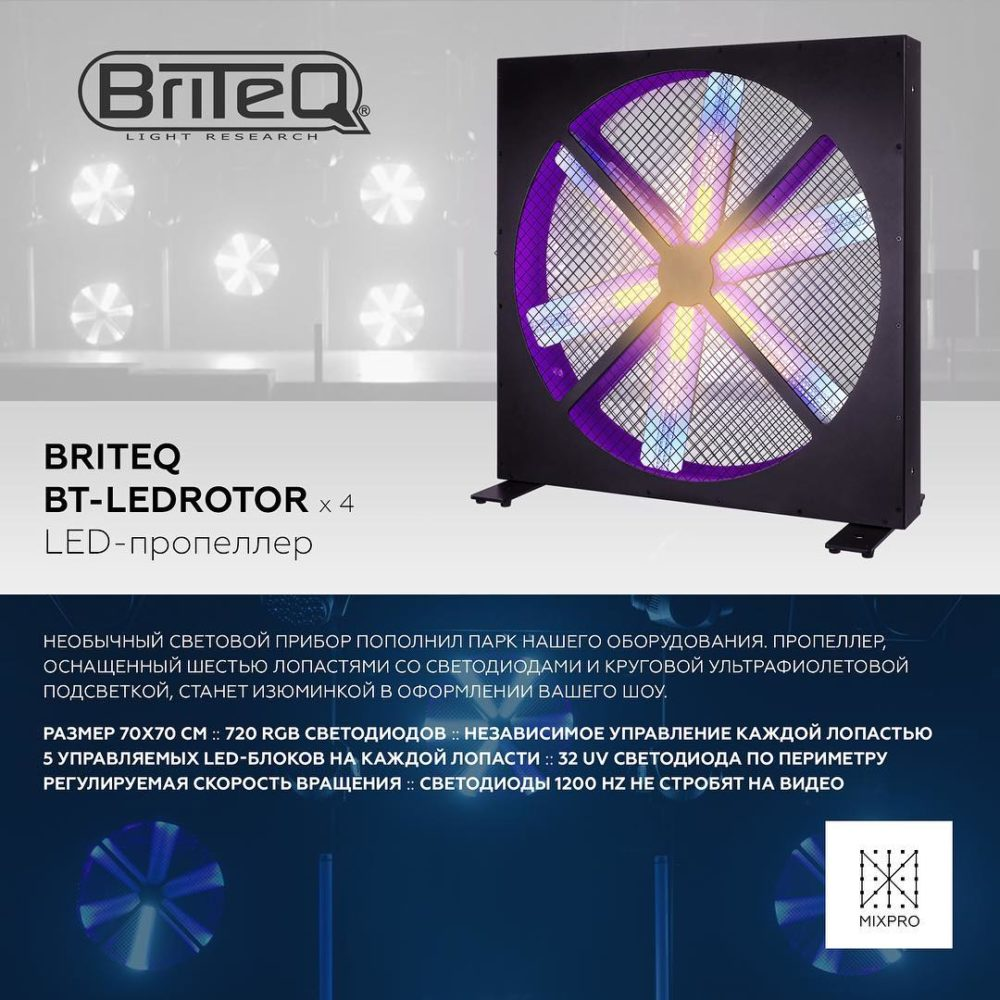 Briteq BT-LEDROTOR
