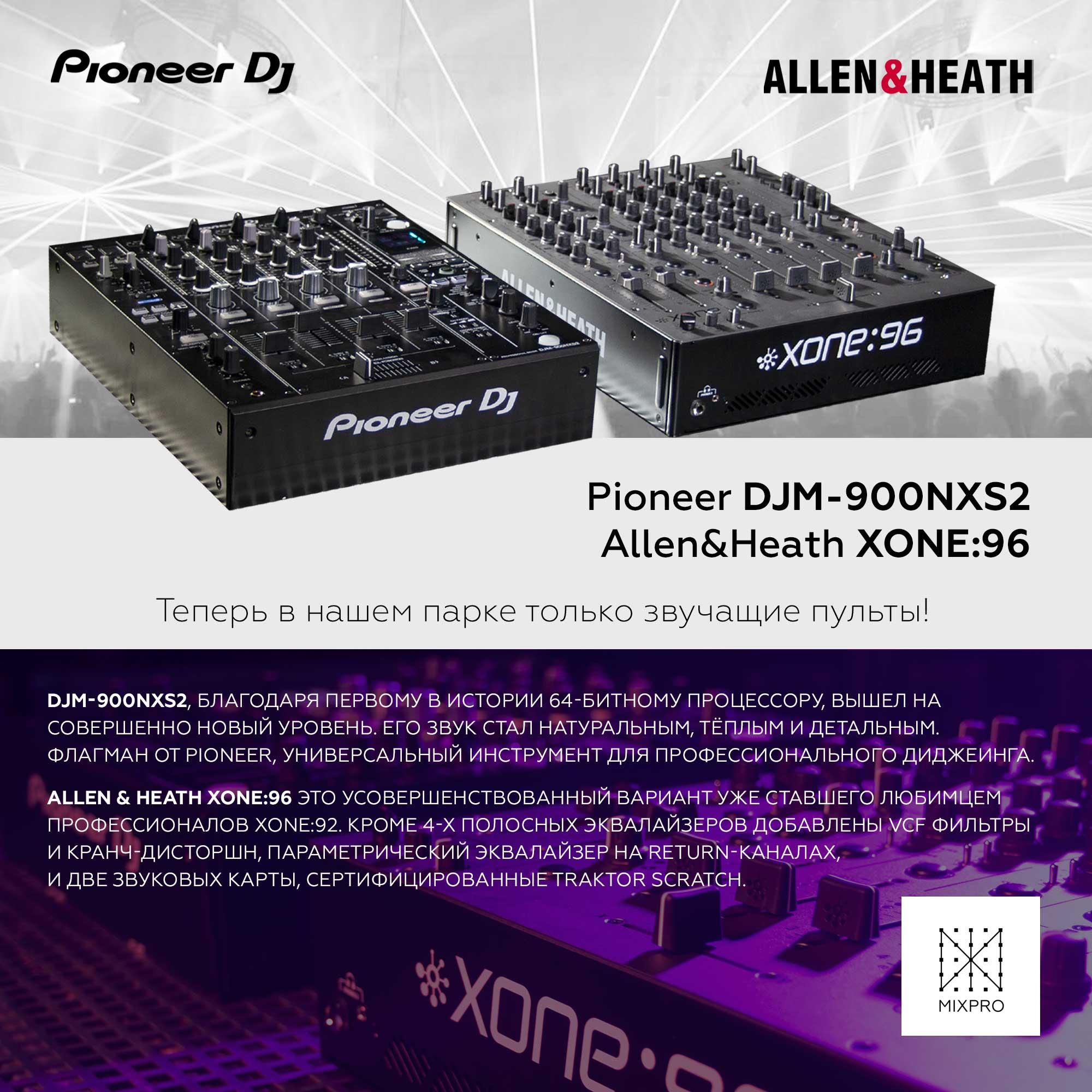 Новые пульты — Pioneer DJM-900NXS2 и Allen&Heath XONE:96