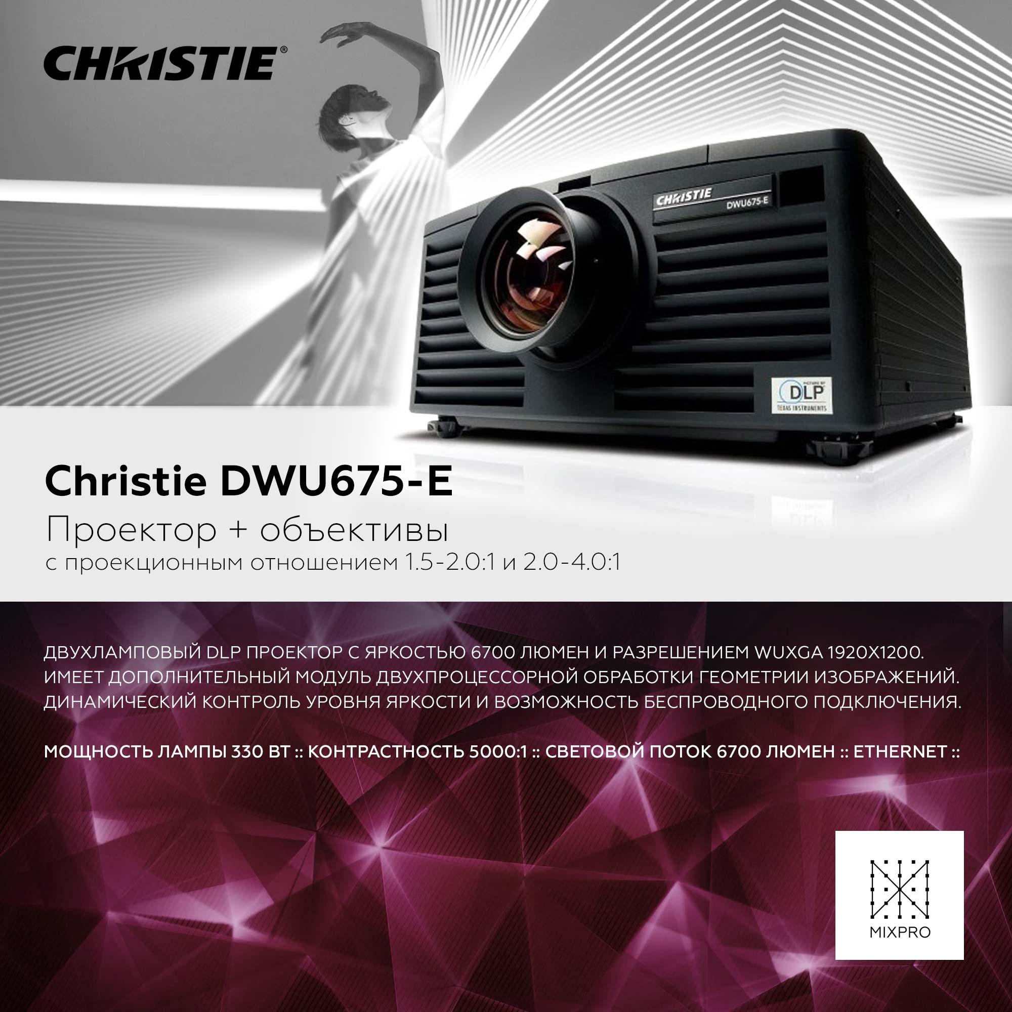 2 Мультимедиа проектора Christie DWU675-E