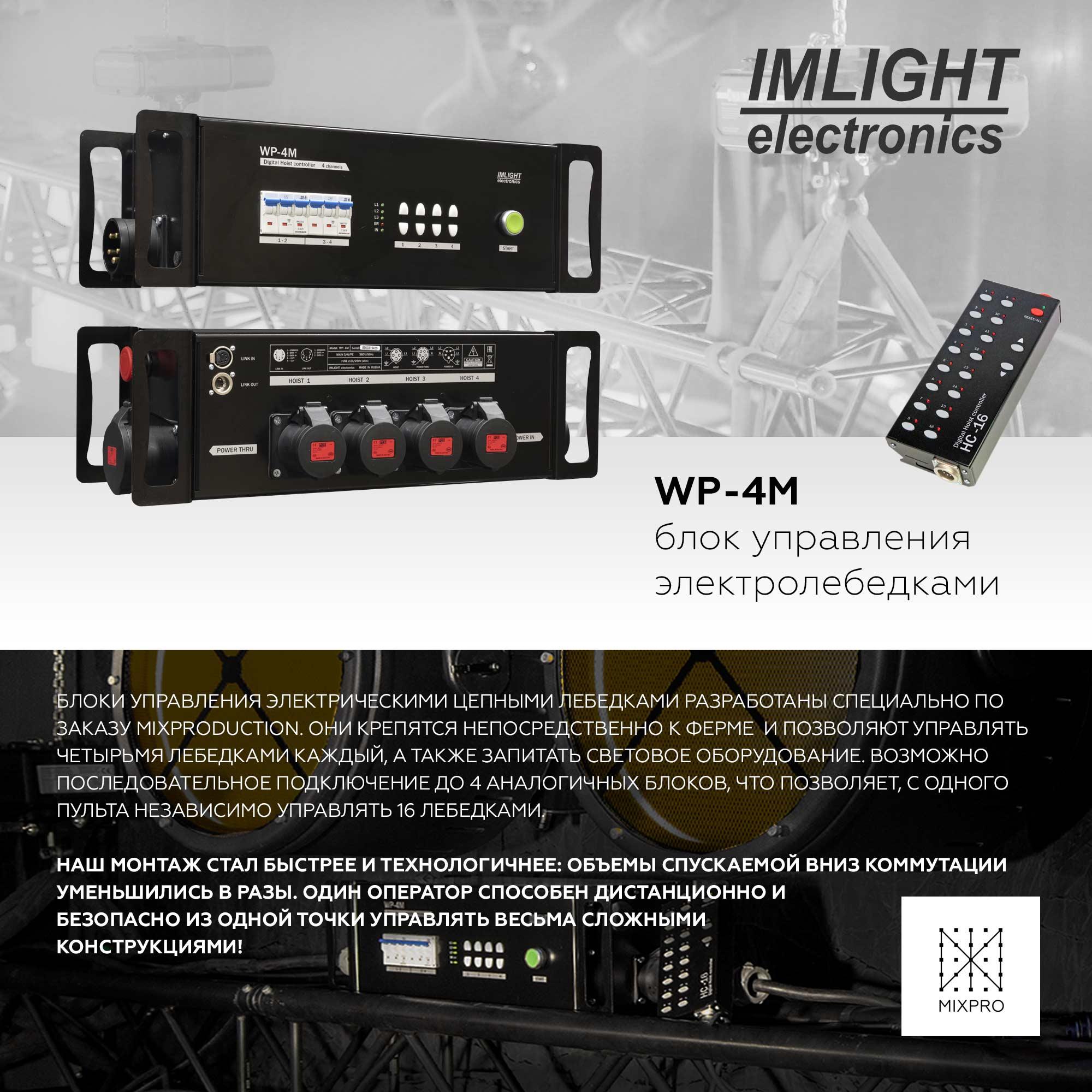 Блок управления цепными лебедками IMLIGHT WP-4M