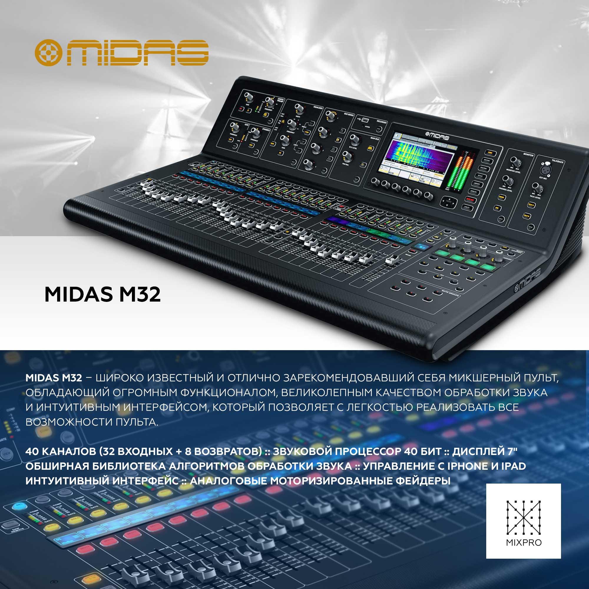 Микшерный пульт MIDAS M32