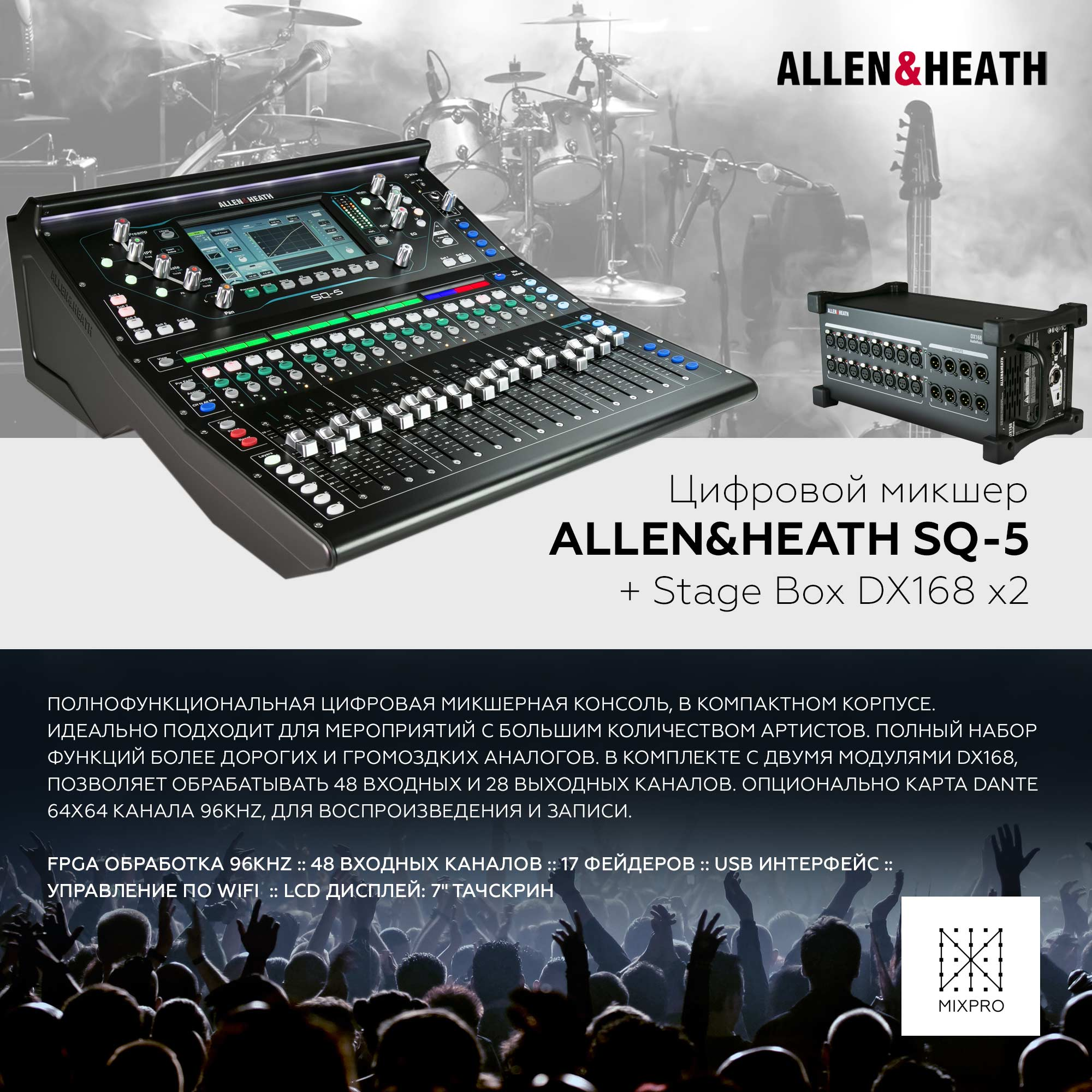 Allen&Heath SQ-5 + DX168 х2
