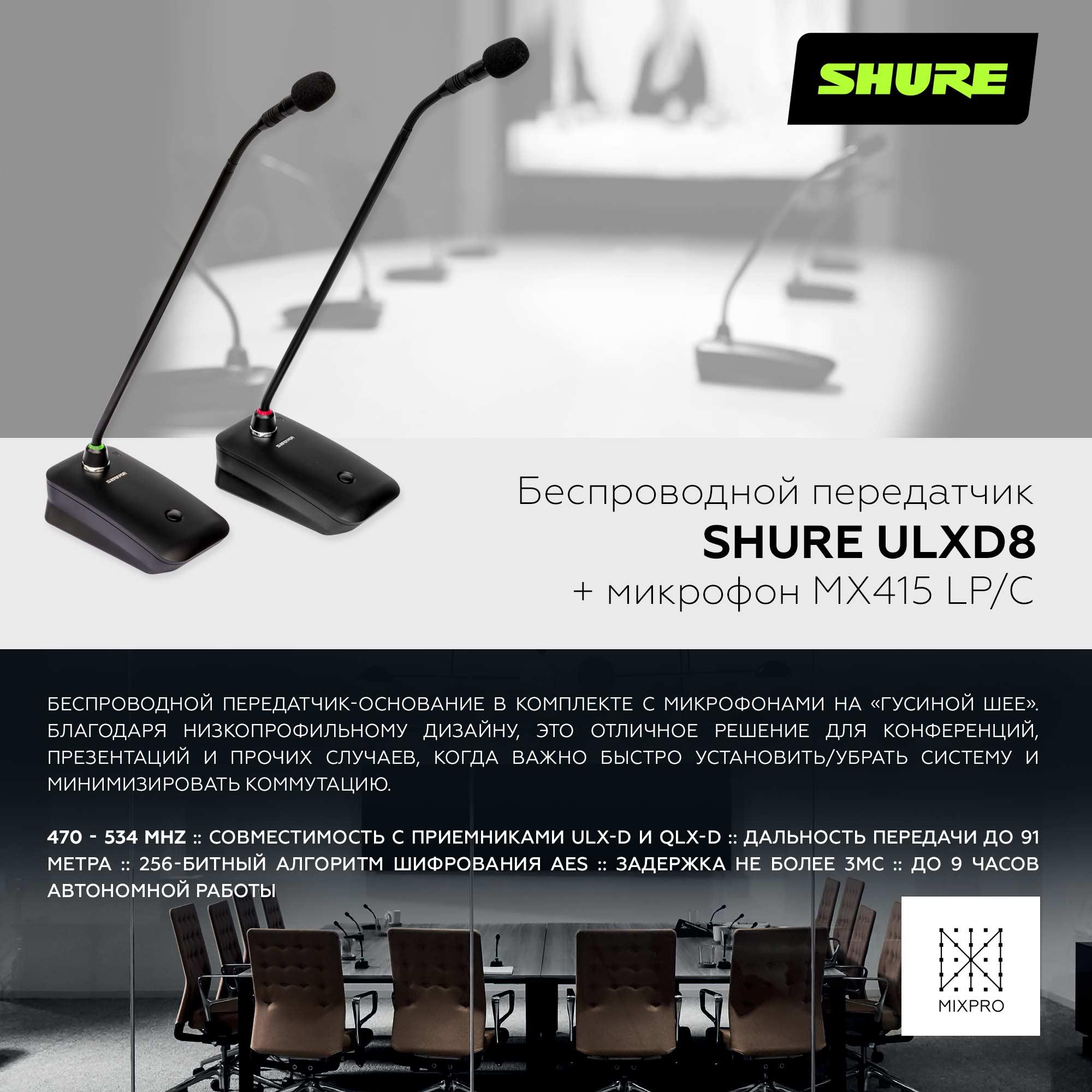 Беспроводные системы SHURE QLXD8