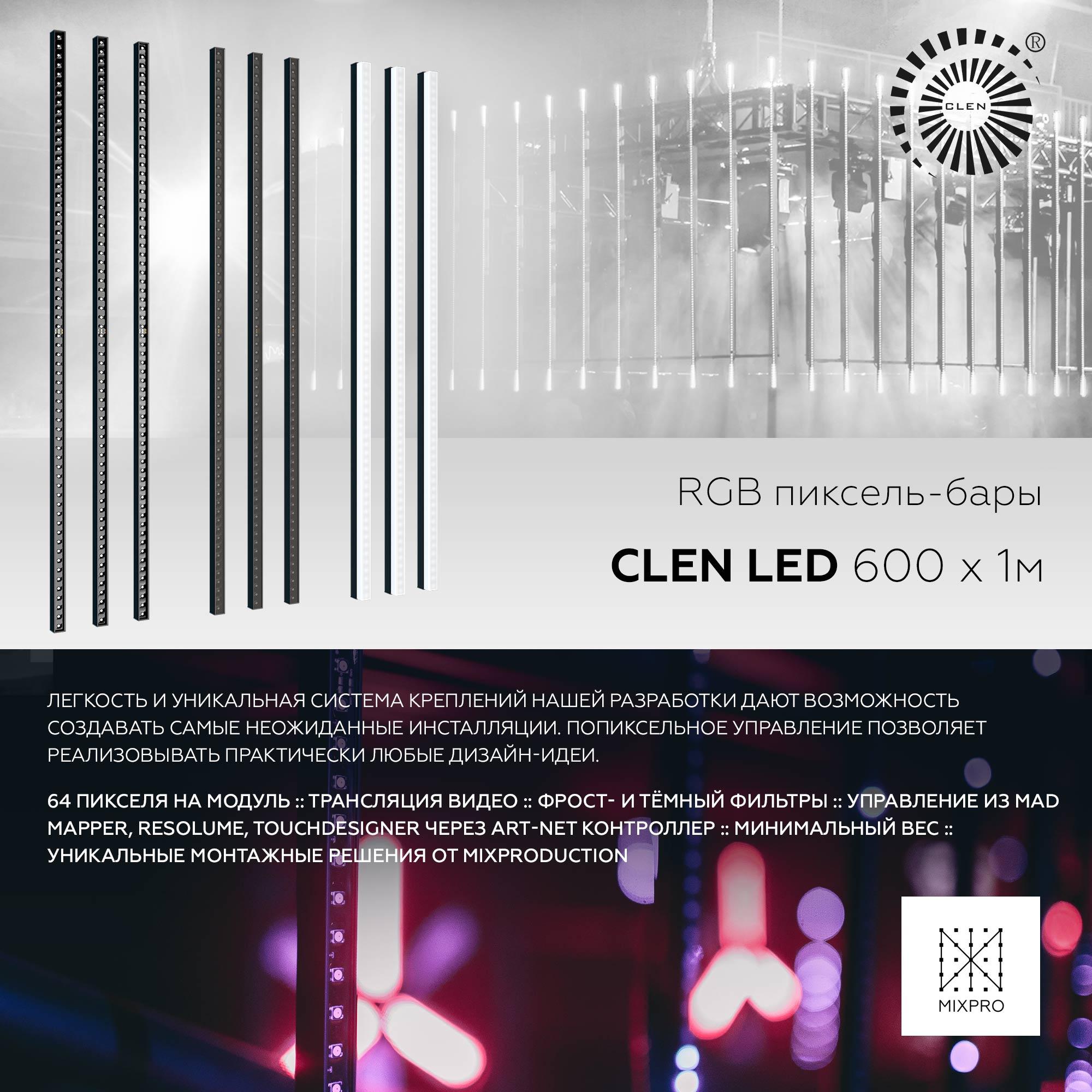RGB пиксель-бары CLEN LED<br><br>