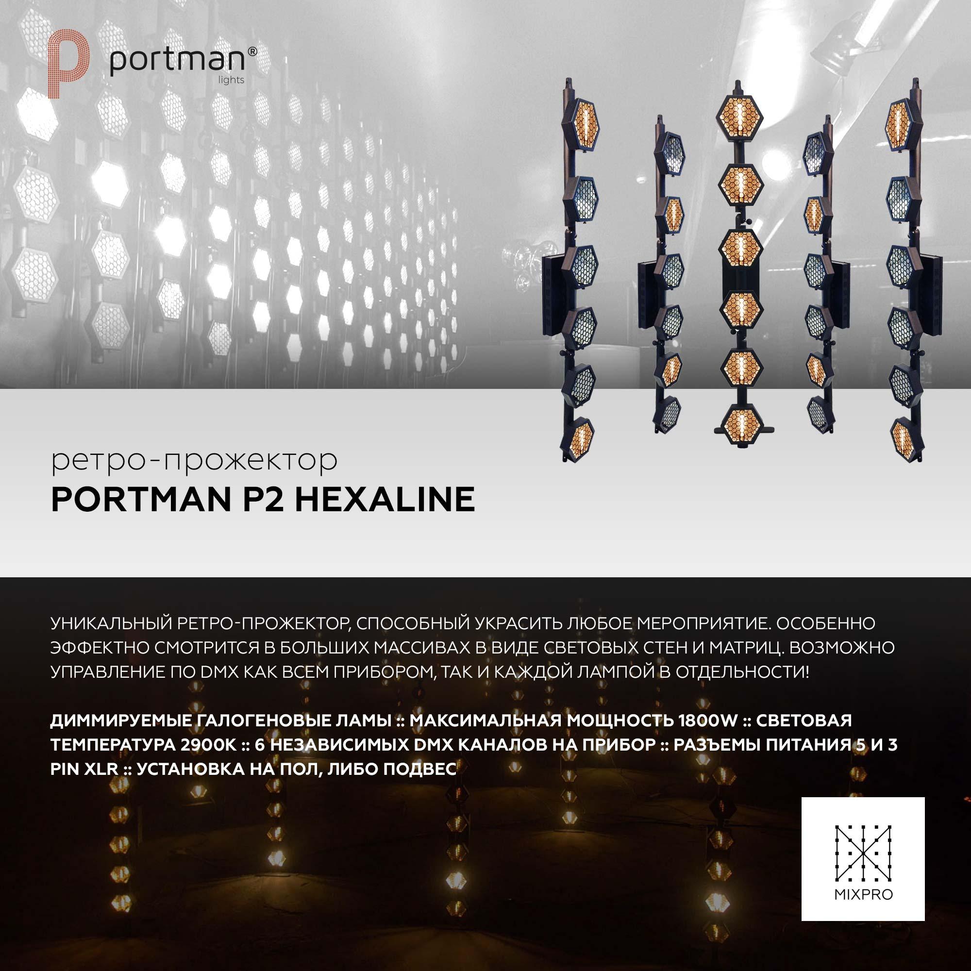 Portman P2 Hexaline<br><br>