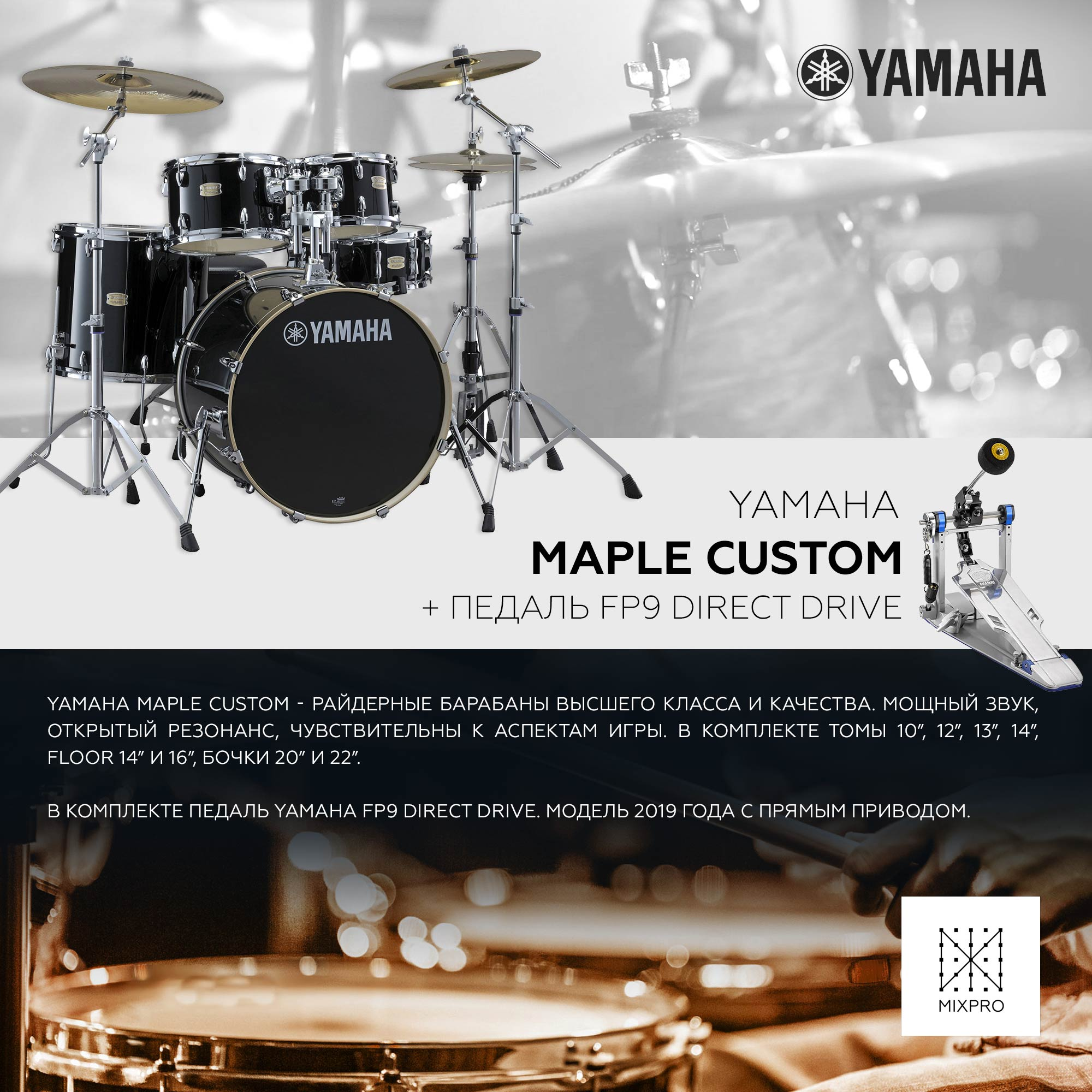 YAMAHA MAPLE CUSTOM<br><br>