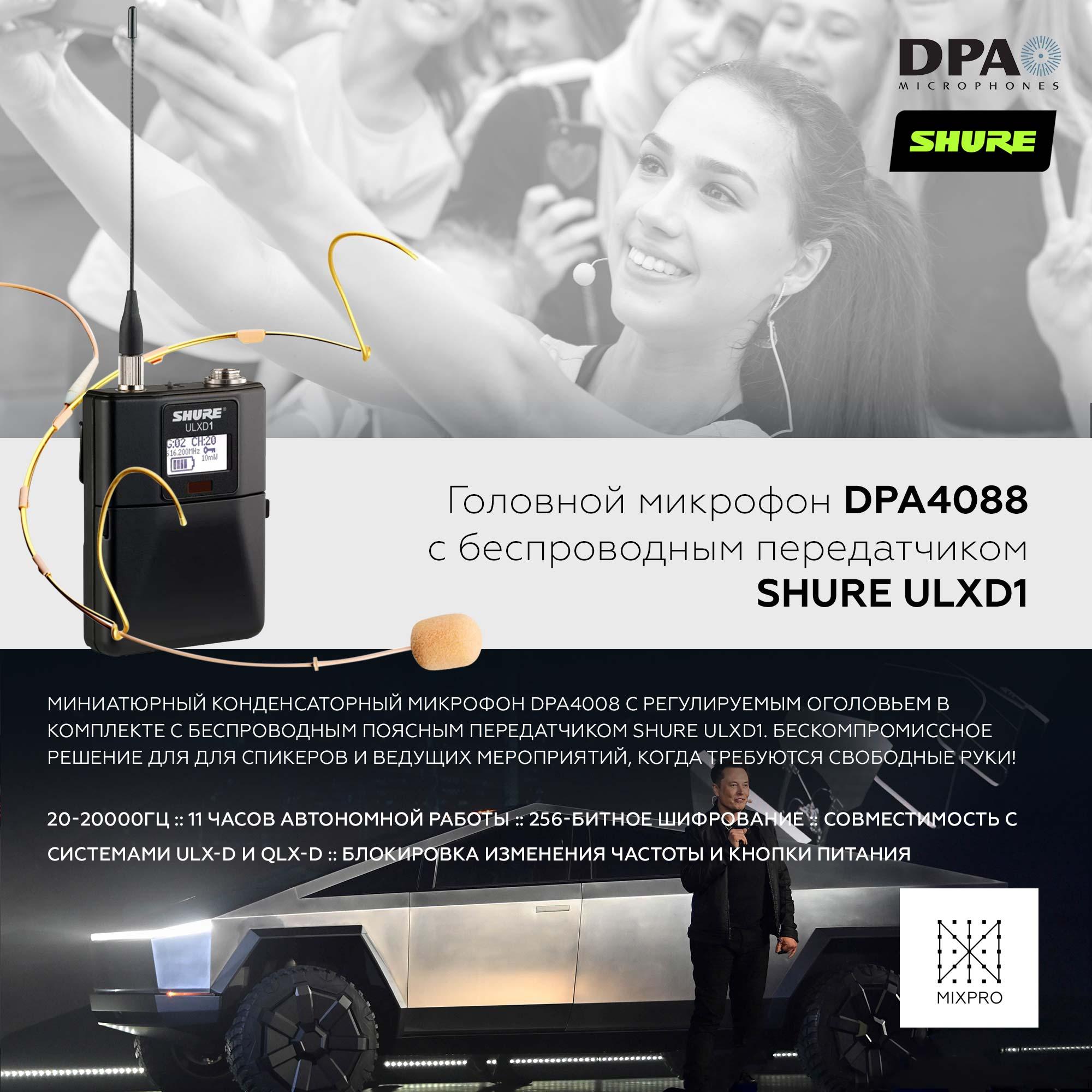 SHURE ULXD1 + DPA 4088<br><br>